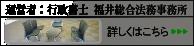 福井総合法務事務所